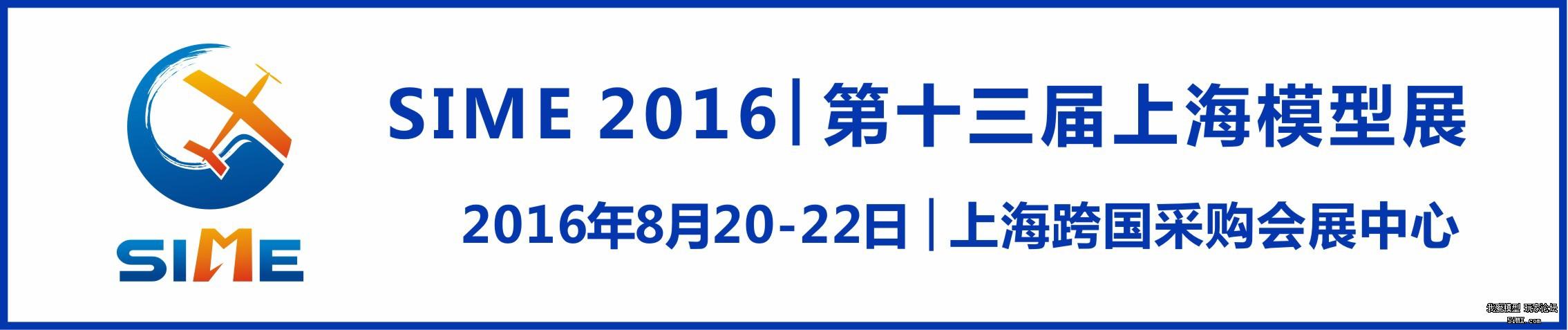 SIME 2016 | 3��1503 λ����Ԥ�Ǽdzɹ�����ȥ��ͬ��258%��