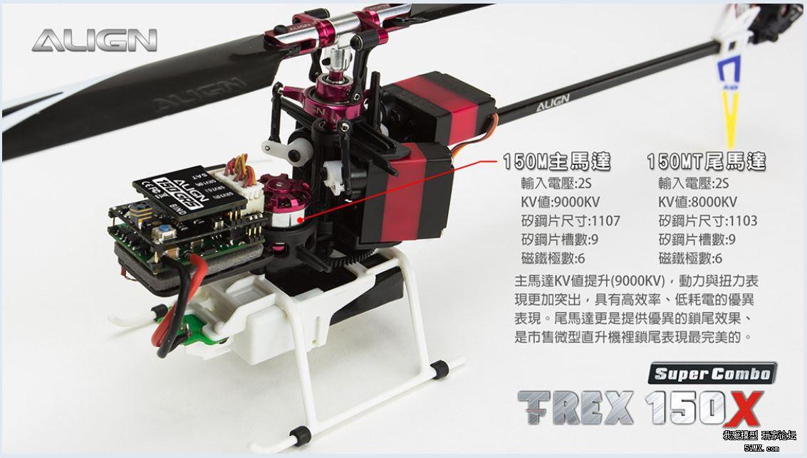 5imx社区 69 遥控直升机模型(ep/gp heli)【技术专栏】 69 亚拓t