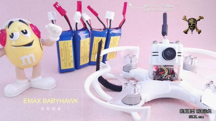 M豆归来:EMAX BABY HAWK87MM轴距mini穿越机初体验