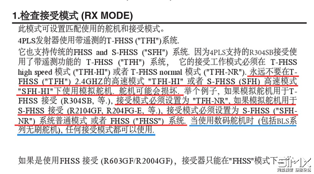 Futaba遥控器如何接普通模拟舵机?