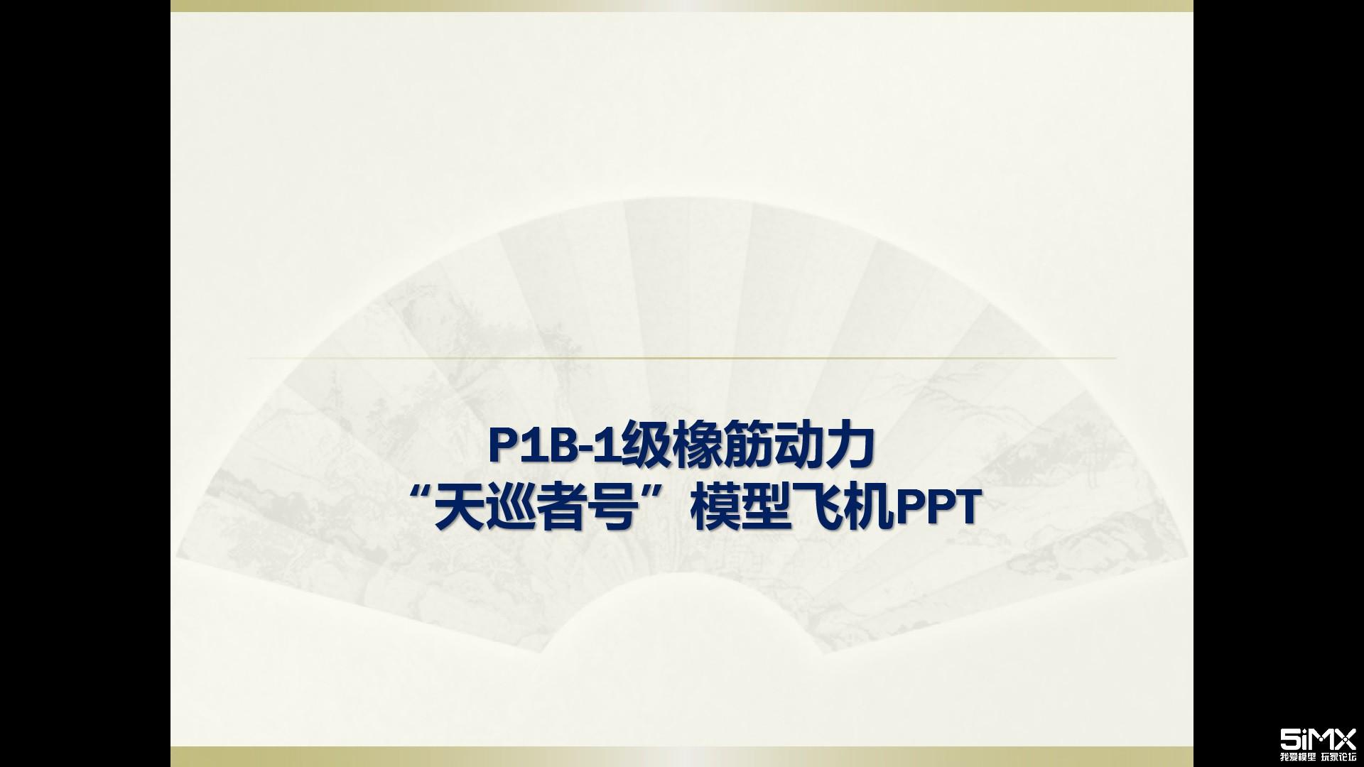 "P1B-1级橡筋动力""天巡者号""模型飞机PPTv2.0,更新增加了视频"