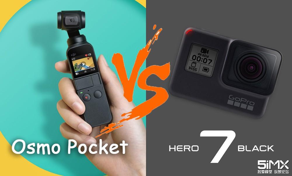 【5iMX评测室】针尖对麦芒 2 —— 买Osmo Pocket 还是 GoPro Hero 7 Black?