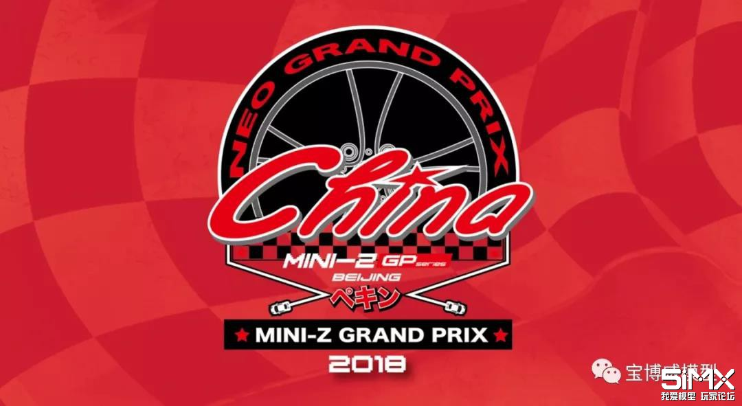 2018MINI-Z GP赛事回顾