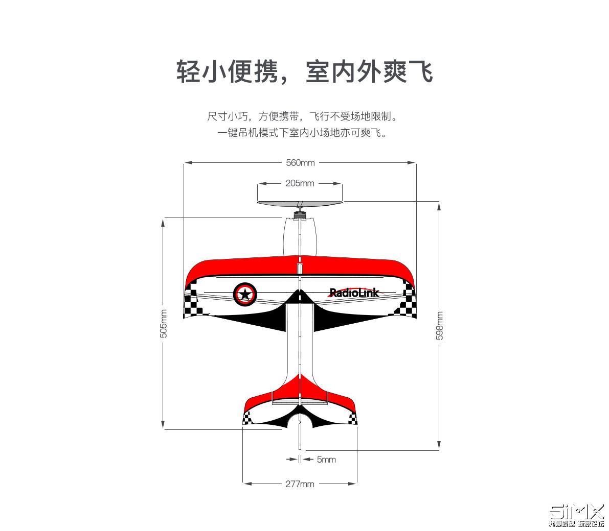 3D固定翼(中文)_10.jpg