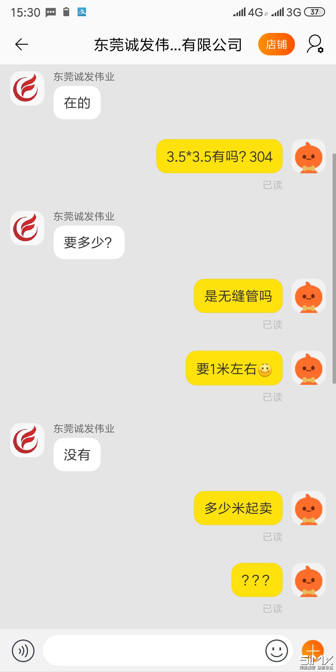 Screenshot_2019-08-13-15-30-40-765_com.taobao.taobao.png