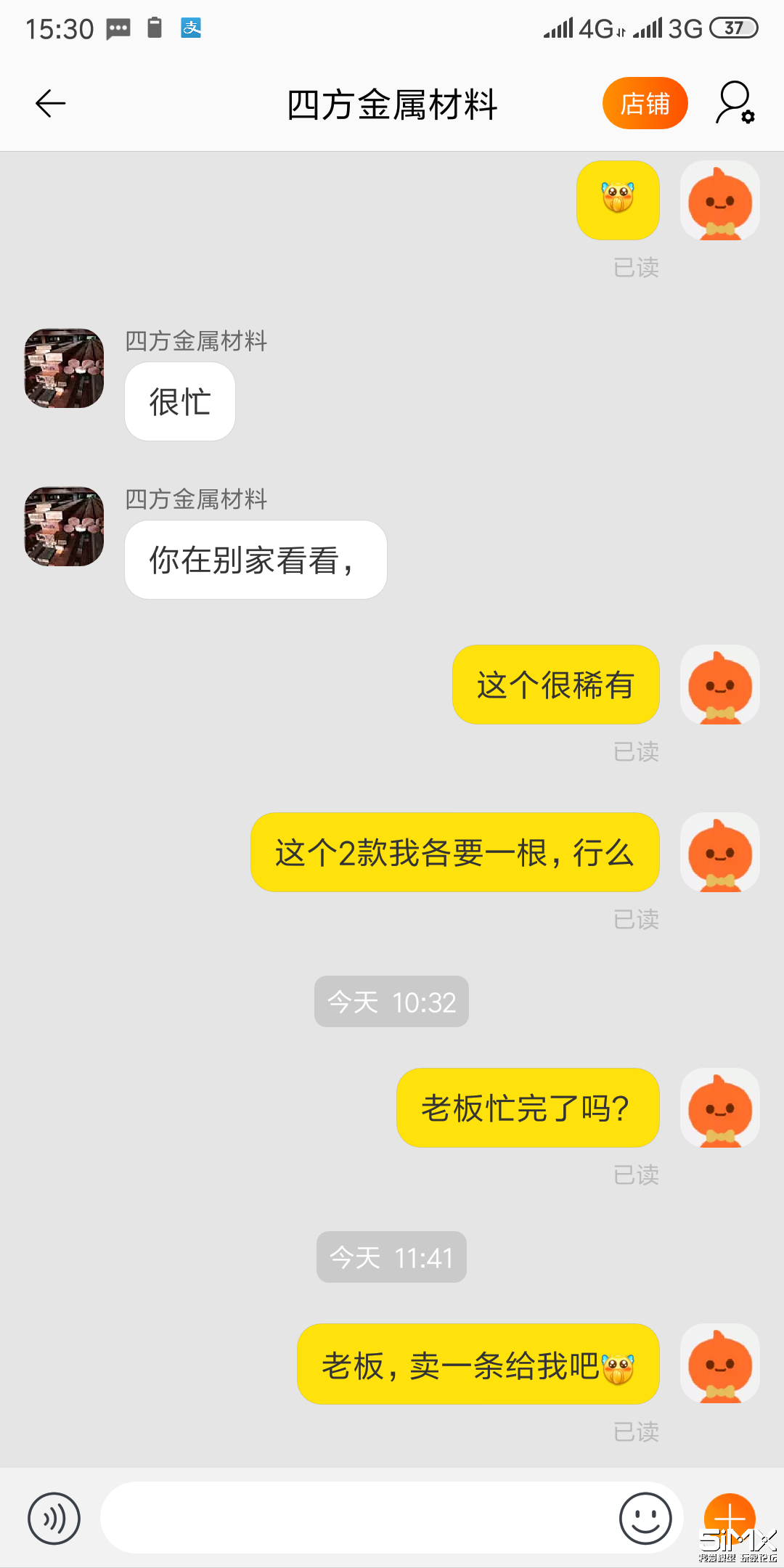 Screenshot_2019-08-13-15-30-25-140_com.taobao.taobao.png