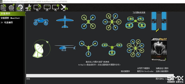 F4V3刷pix固件搭配云卓T10教程,高性价比固定翼FPV方案