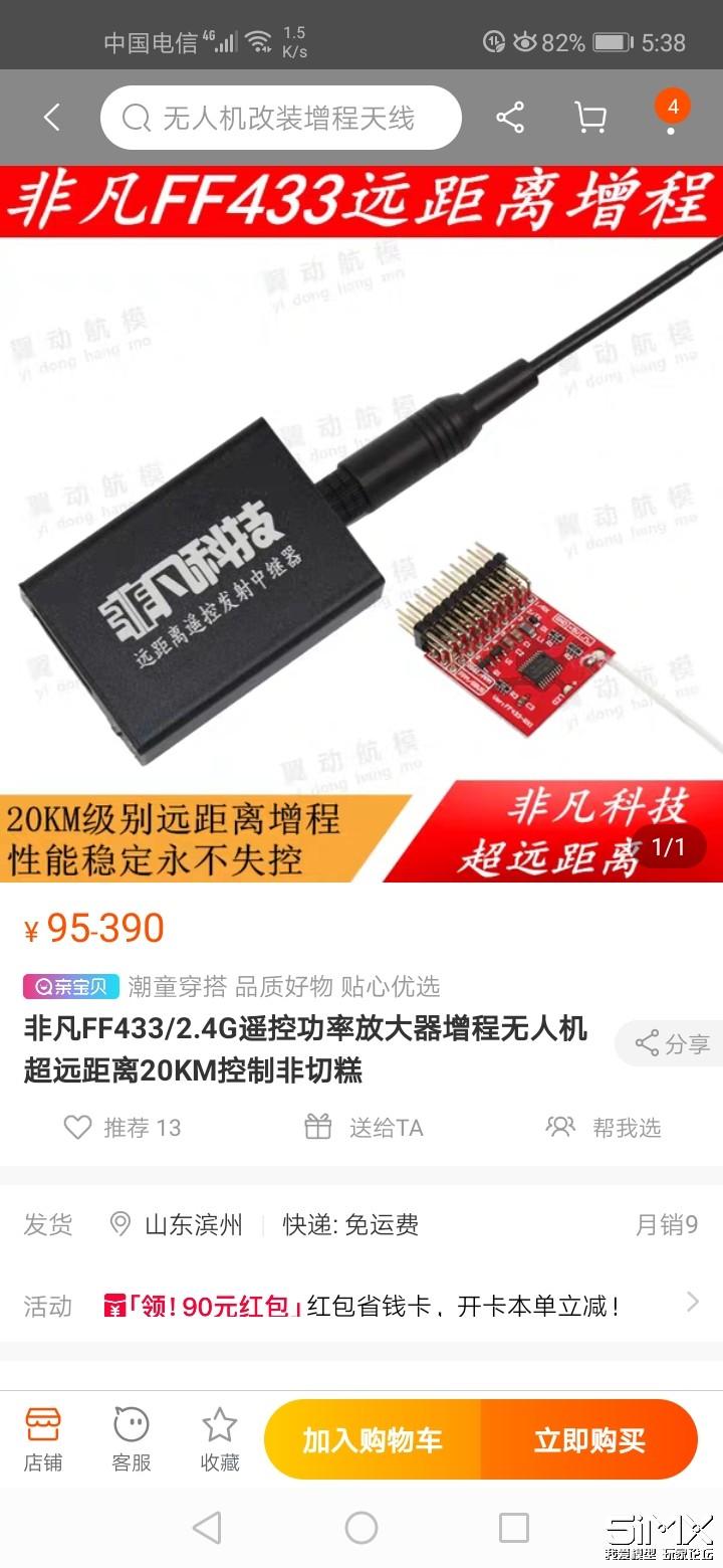 Screenshot_20200404_173852_com.taobao.taobao.jpg