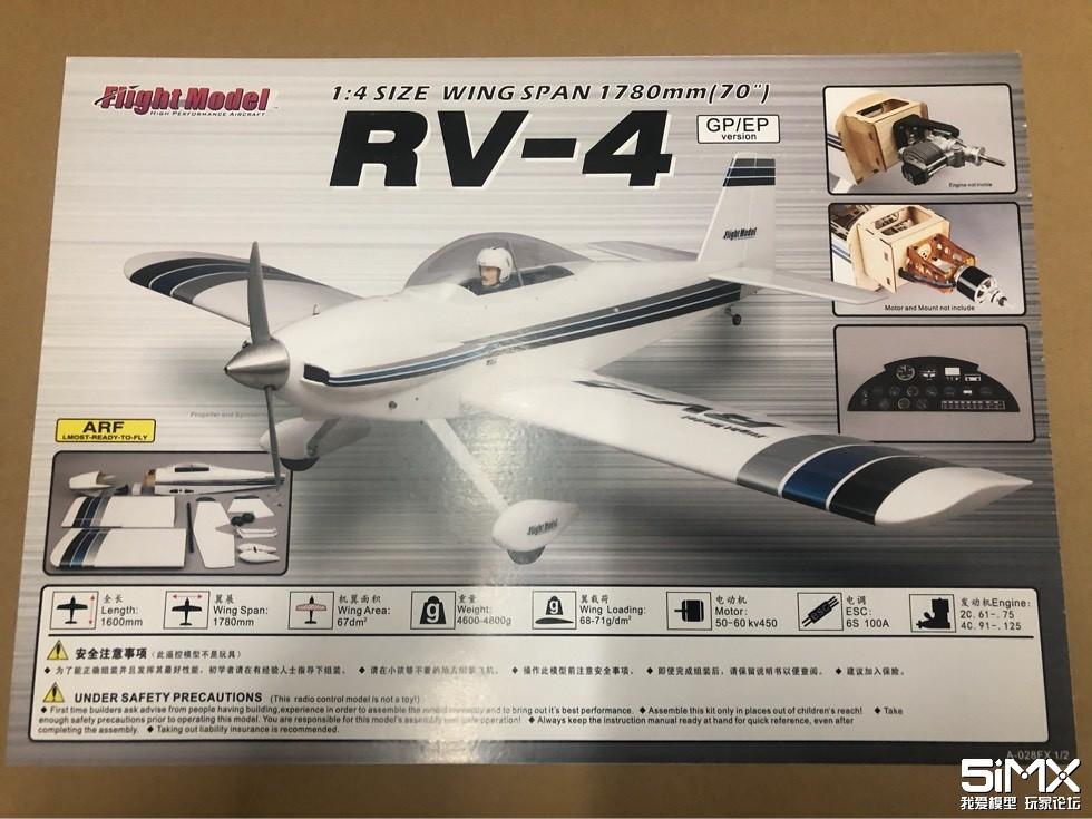 Rv-4 开箱装机