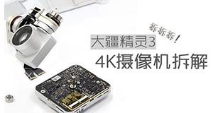 5iMX评测室:拆解精灵3 4K摄像机