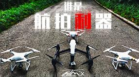【5iMX评测室】谁是航拍利器?4款热门航拍无人机画质大比拼