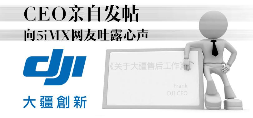 DJI CEO亲自发帖向5iMX网友吐露心声:《关于大疆售后工作》