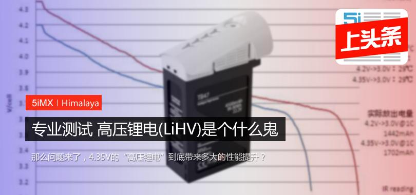 【无人机】◆ 高压锂电(LiHV)是个什么鬼 ◆