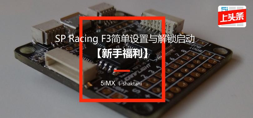 ����Խ��SP Racing F3���������������