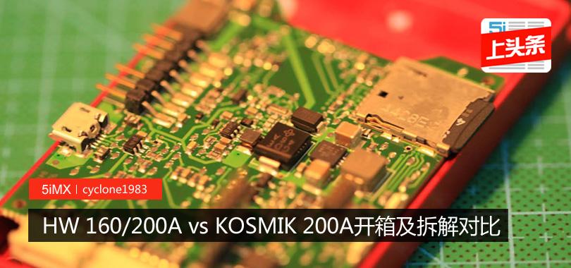 ����ֱ��HW 160/200A vs KOSMIK 200A���估���Ա�