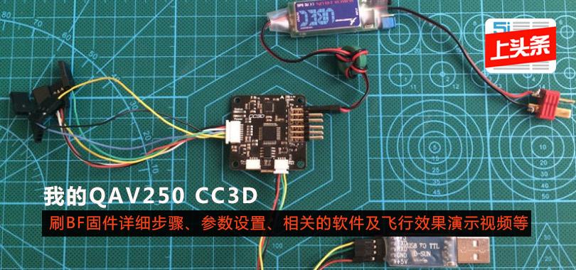 ==�ҵ�QAV250 CC3D ˢBF�̼���ϸ���衢�������á���ص����������Ч����ʾ��Ƶ��==