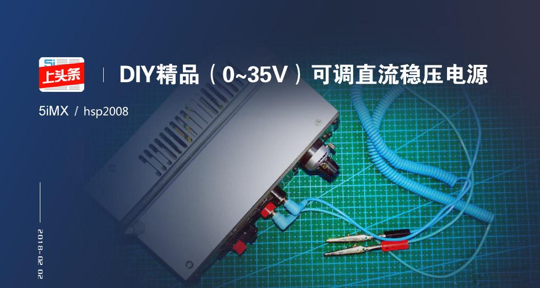 DIY精品(0~35V)可调直流稳压电源
