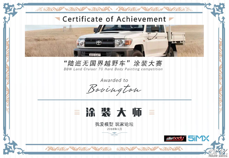 BBW & 5iMX 陆巡无国界越野车涂装大赛获奖名单公布