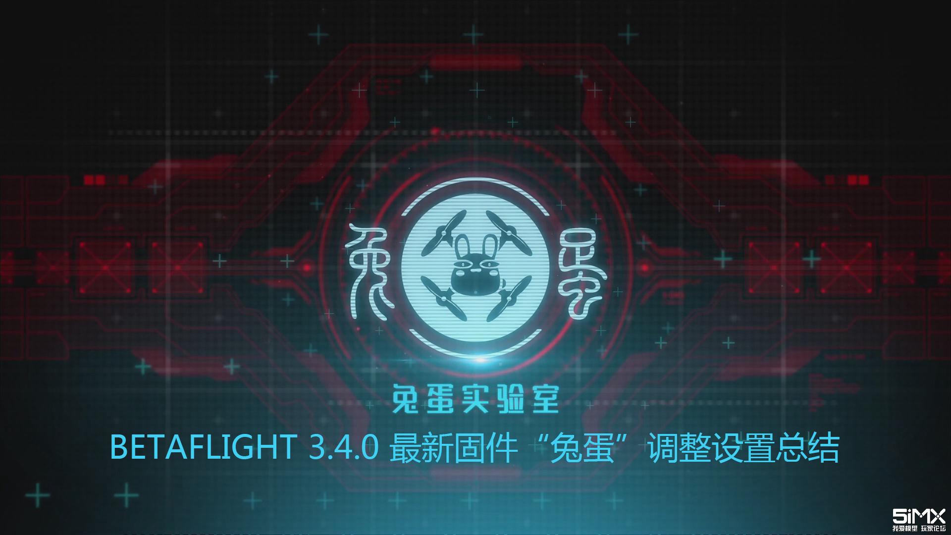 "BETAFLIGHT 3.4.0 最新固件""兔蛋""调整设置总结"