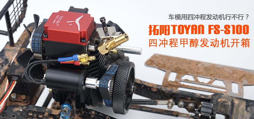 TOYAN FS-S100 四冲程模型发动机甲醇版